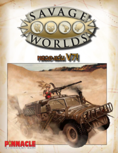 Savage Worlds Test Drive Rules in Thai