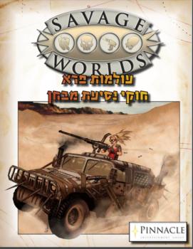 TestDrive7_Hebrew
