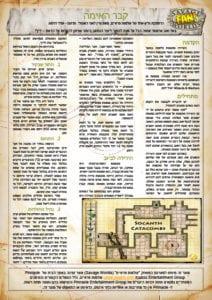 Tomb of Terrors One Sheet Hebrew Translation