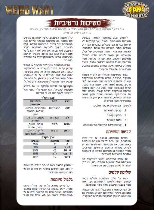 NarrativeMissions_Hebrew